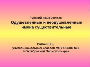Русский язык 2 класс Одушевленные и неодушевленные имена существительные Рома