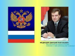 МЕДВЕДЕВ Дмитрий Анатольевич http://persona.rin.ru/news/157536/f/medvedev-v-o