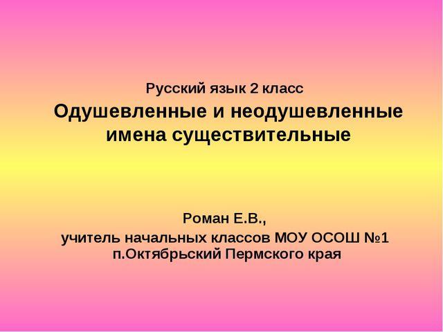 Русский язык 2 класс Одушевленные и неодушевленные имена существительные Рома...