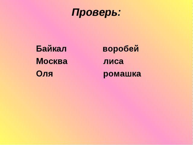 Проверь: Байкал воробей Москва лиса Оля ромашка