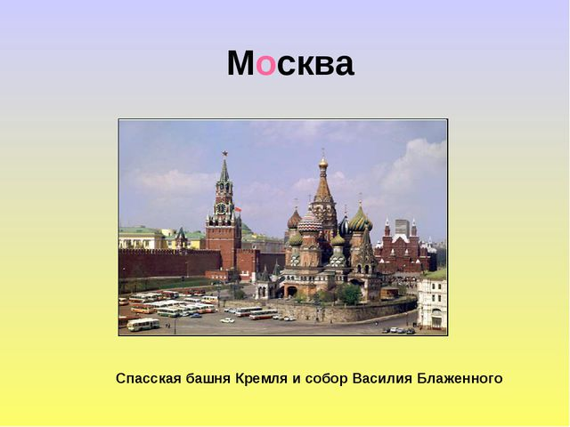 Москва Спасская башня Кремля и собор Василия Блаженного