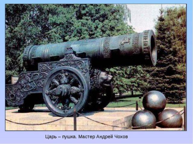 Царь – пушка. Мастер Андрей Чохов