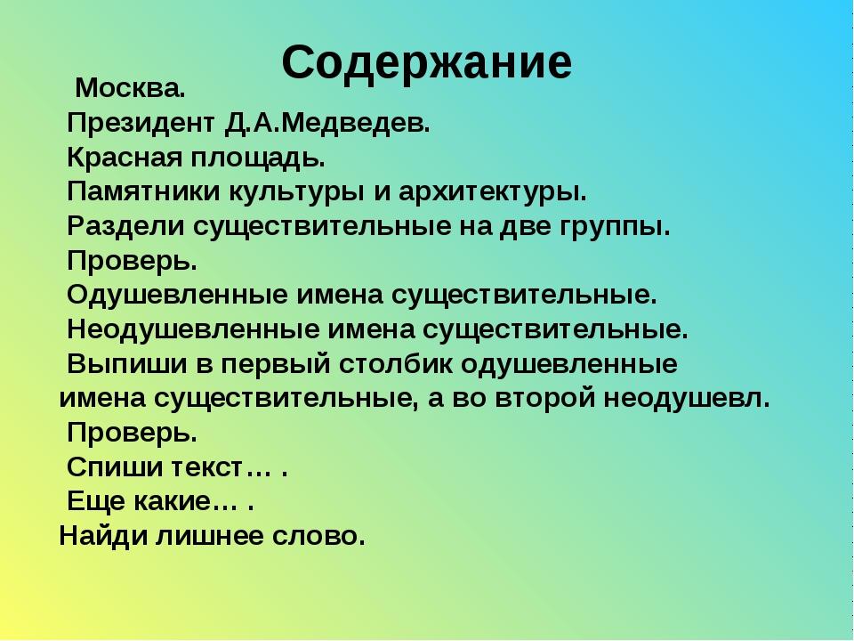 Содержание Москва. Президент Д.А.Медведев. Красная площадь. Памятники культур...