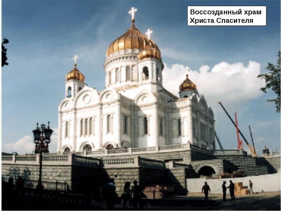 Воссозданный храм Христа Спасителя