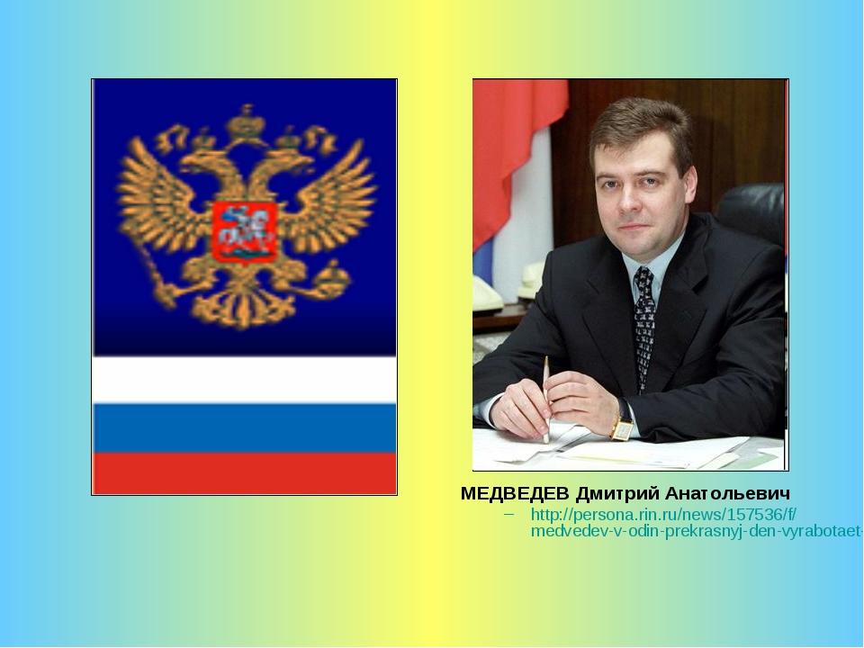 МЕДВЕДЕВ Дмитрий Анатольевич http://persona.rin.ru/news/157536/f/medvedev-v-o...