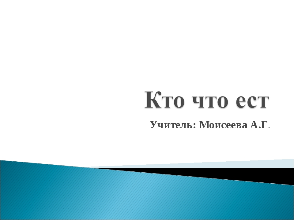Учитель: Моисеева А.Г.