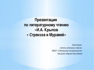 Выполнила: учитель начальных классов МБОУ «Клёновская основная школа» Магденк