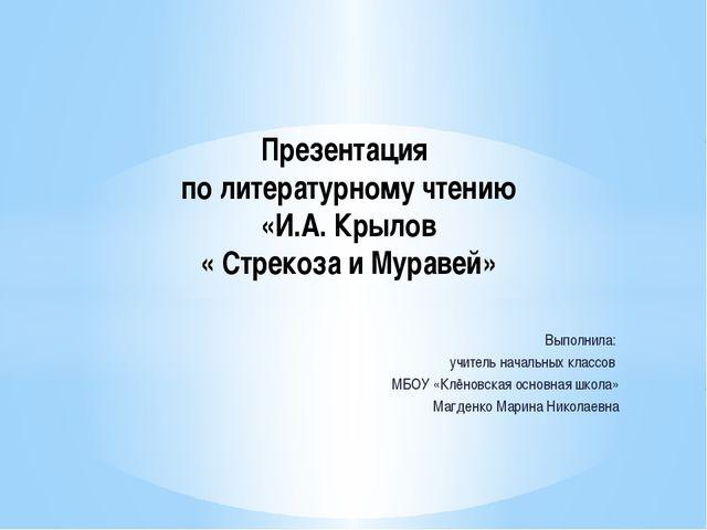 Выполнила: учитель начальных классов МБОУ «Клёновская основная школа» Магденк...
