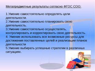 Метапредметные результаты согласно ФГОС СОО: 1.Умение самостоятельно определ