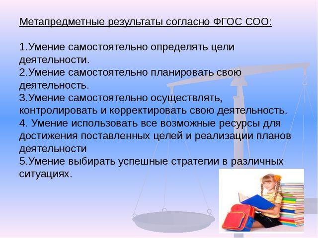Метапредметные результаты согласно ФГОС СОО: 1.Умение самостоятельно определ...