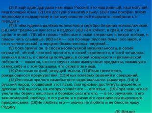(1) И ещё один дар дала нам наша Россия: это наш дивный, наш могучий, наш по