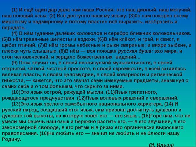 (1) И ещё один дар дала нам наша Россия: это наш дивный, наш могучий, наш по...