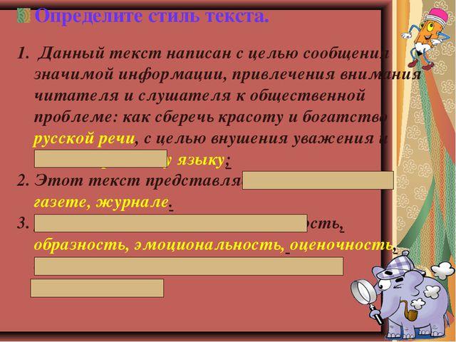 Определите стиль текста. Данный текст написан с целью сообщения значимой инфо...