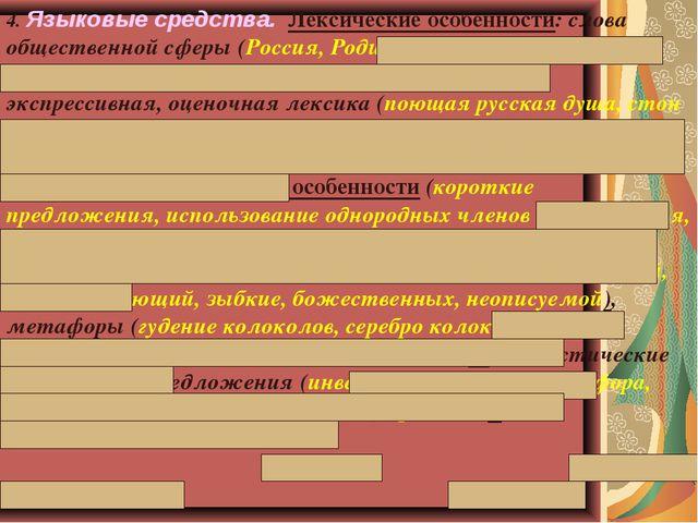 4. Языковые средства. Лексические особенности: слова общественной сферы (Росс...