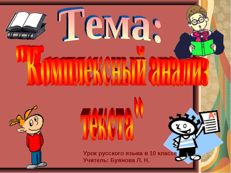 Урок русского языка в 10 классе Учитель: Буянова Л. Н.