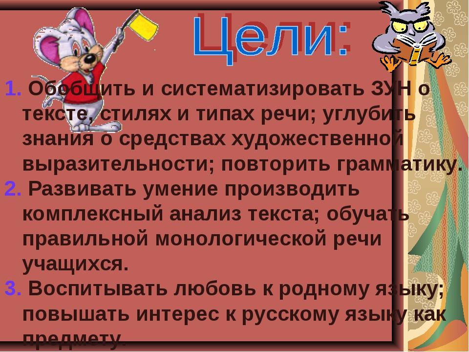 1. Обобщить и систематизировать ЗУН о тексте, стилях и типах речи; углубить з...