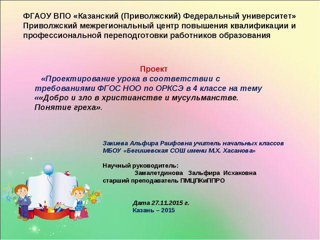 ФГАОУ ВПО «Казанский (Приволжский) Федеральный университет» Приволжский межре...