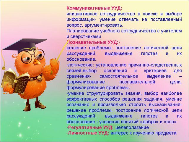 Коммуникативные УУД: инициативное сотрудничество в поиске и выборе информации...