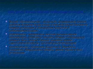 Цель урока: изучить свойства сообщающихся сосудов. Задачи: образовательная –
