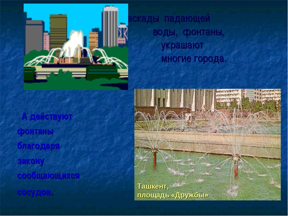 Каскады падающей  воды, фонтаны, украшают  многие города. А де...