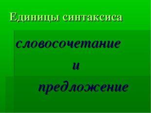 Единицы синтаксиса словосочетание и предложение