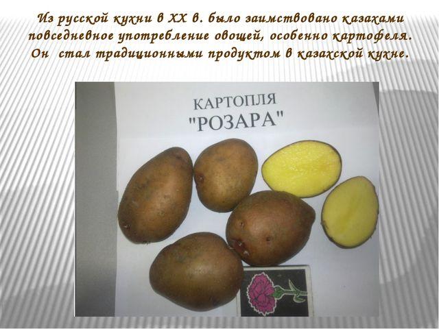 Из русской кухни в XX в. было заимствовано казахами повседневное употребление...