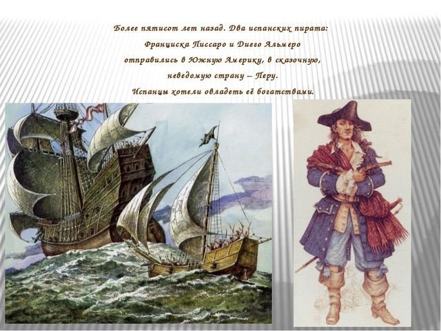 Более пятисот лет назад. Два испанских пирата: Франциска Писсаро и Диего Альм...