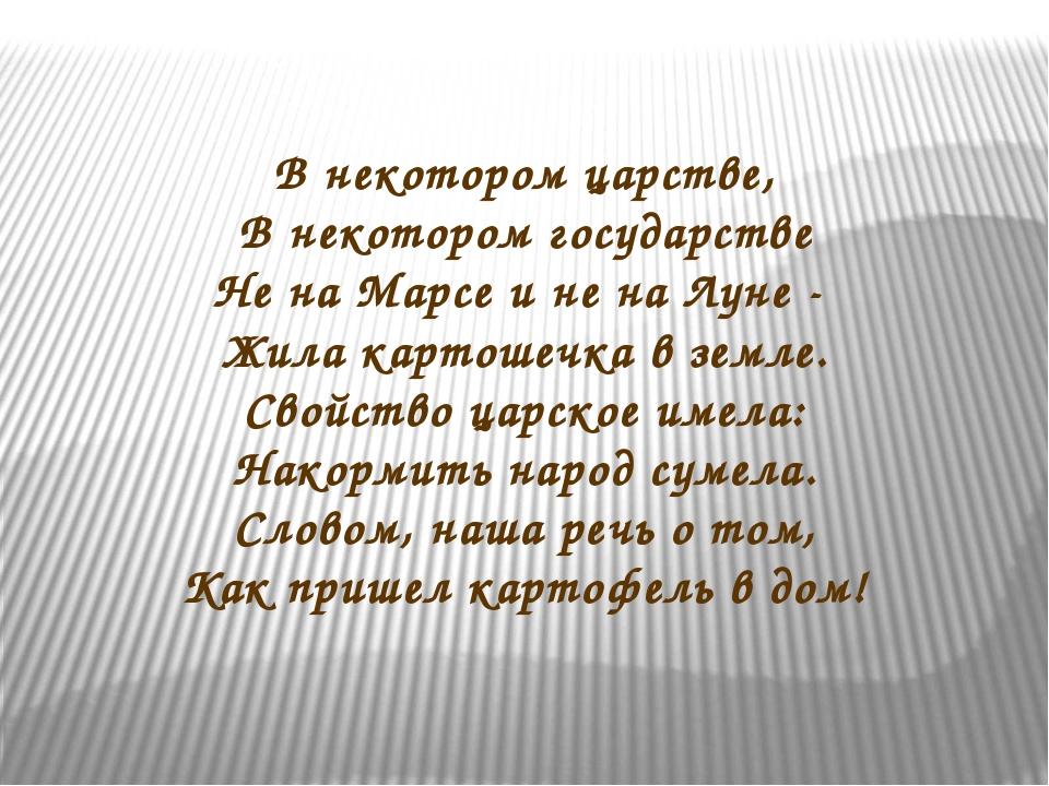 В некотором царстве, В некотором государстве Не на Марсе и не на Луне - Жила...