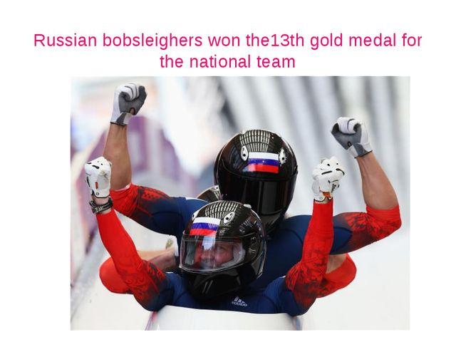 Russian bobsleighers won the13th gold medal for the national team