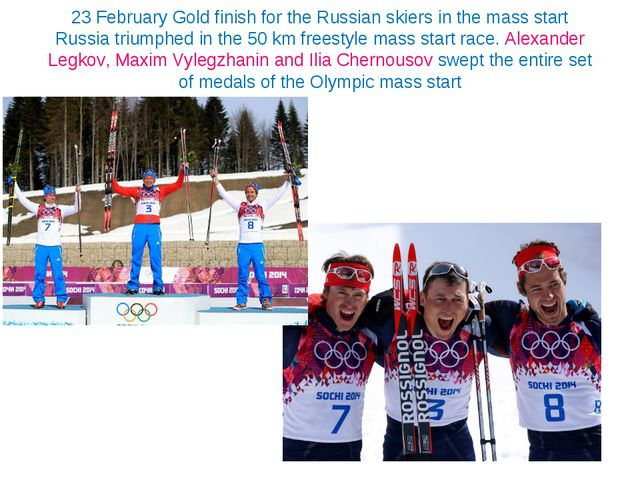 23 February Gold finish for the Russian skiers in the mass start Russia triu...
