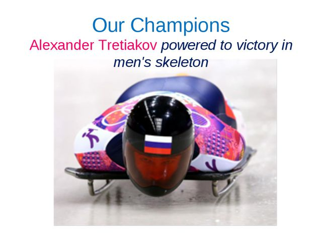 Our Champions Alexander Tretiakov powered to victory in men's skeleton