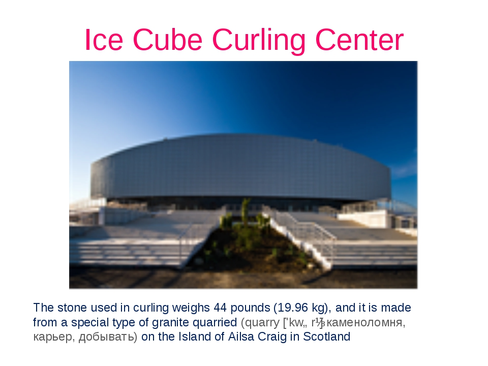 Ice Cube Curling Center The stone used in curling weighs 44 pounds (19.96 kg)...