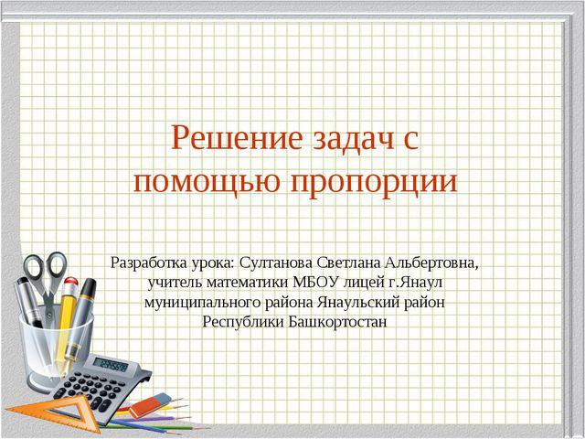 Презентация на тему решение задач 6 класс примеры решений задач на линейное программирование