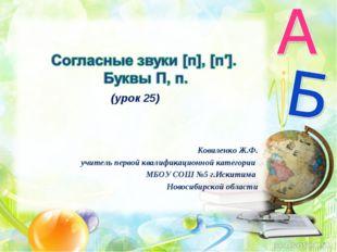 Коваленко Ж.Ф. учитель первой квалификационной категории МБОУ СОШ №5 г.Искити