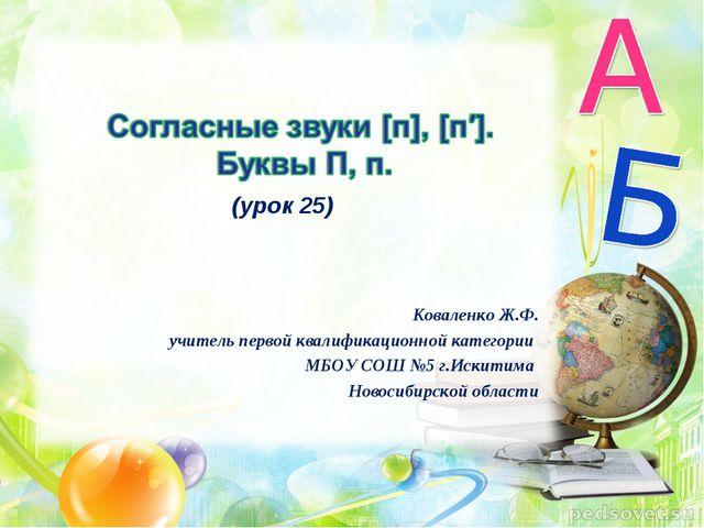 Коваленко Ж.Ф. учитель первой квалификационной категории МБОУ СОШ №5 г.Искити...