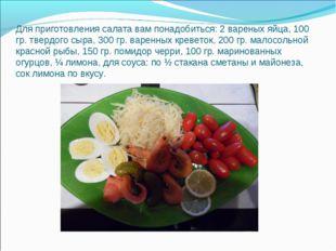 Для приготовления салата вам понадобиться: 2 вареных яйца, 100 гр. твердого с