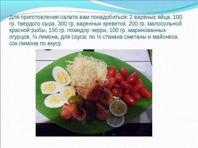 Для приготовления салата вам понадобиться: 2 вареных яйца, 100 гр. твердого с...