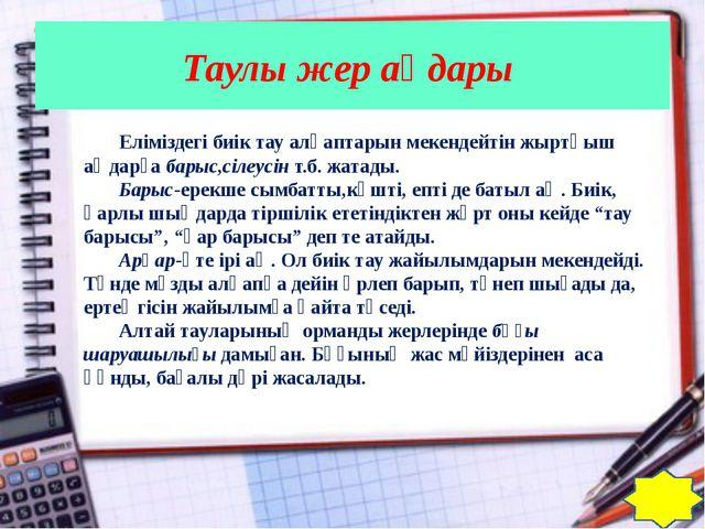 Таулы жер аңдары  Арқар Жолбарыс Таутеке Марал Арқар Сілеусін