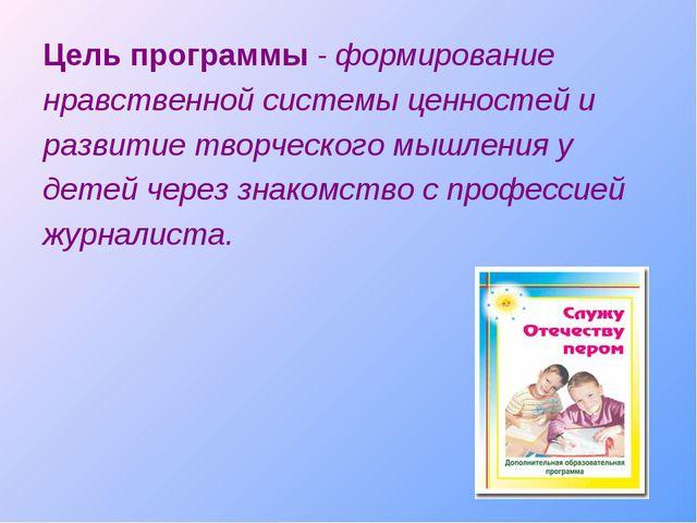 Цель программы - формирование нравственной системы ценностей и развитие творч...