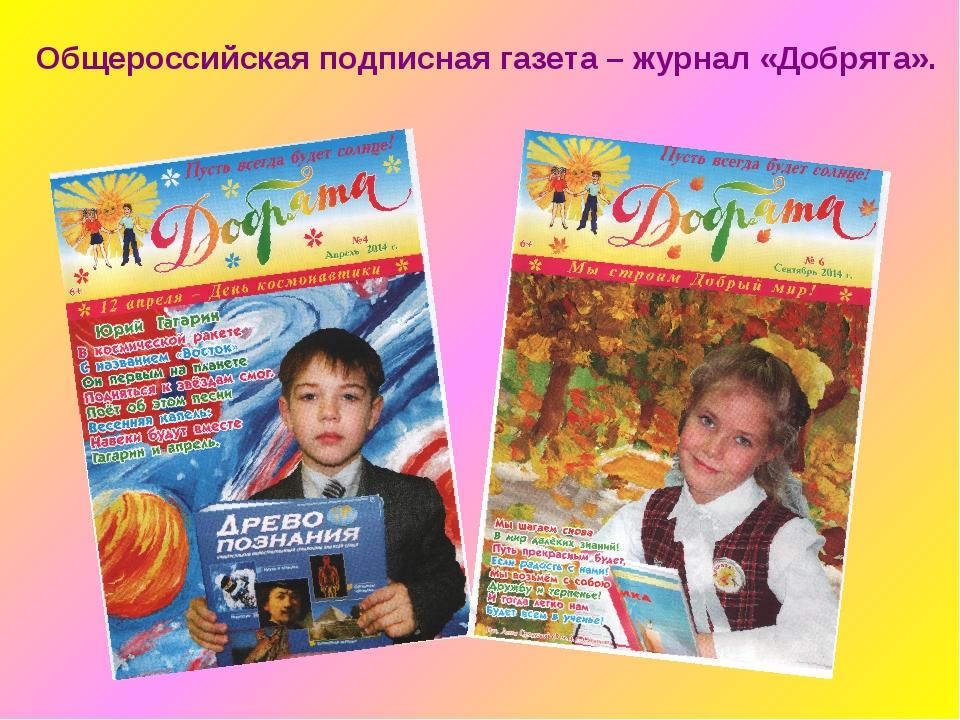 Общероссийская подписная газета – журнал «Добрята».