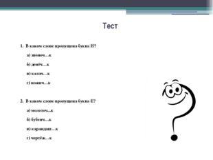 Тест 1. В каком слове пропущена буква И? а) звоноч…к б) денёч…к в) калач…к г)