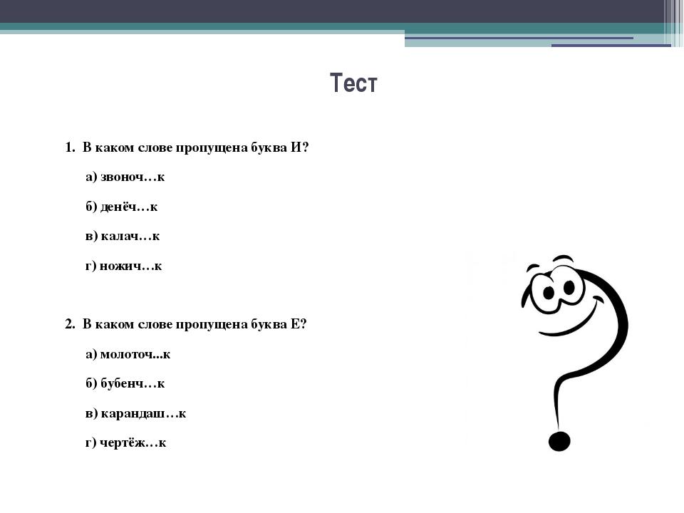Тест 1. В каком слове пропущена буква И? а) звоноч…к б) денёч…к в) калач…к г)...
