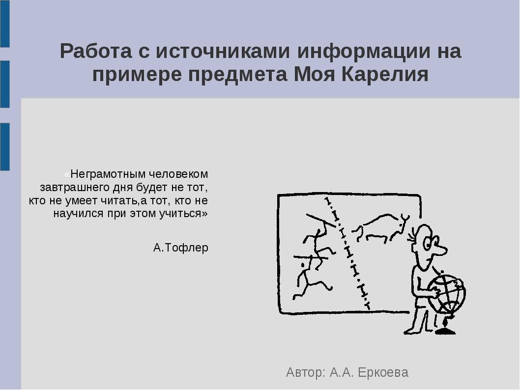Работа с источниками информации на примере предмета Моя Карелия «Неграмотным...
