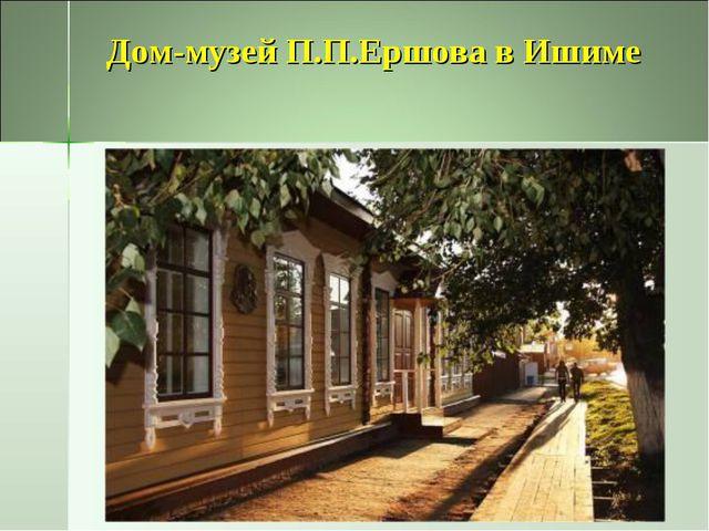 Дом-музей П.П.Ершова в Ишиме