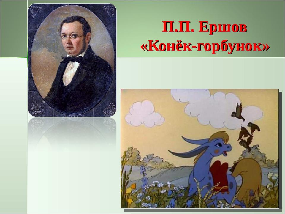 П.П. Ершов «Конёк-горбунок»