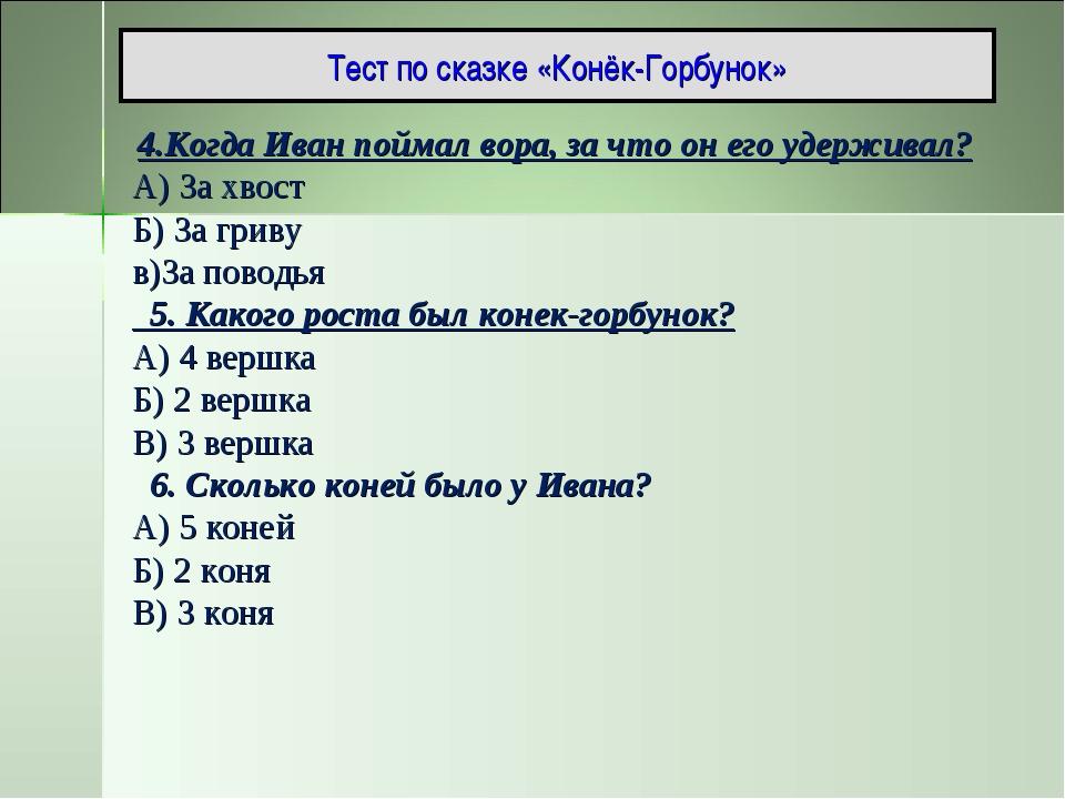 Тест по сказке «Конёк-Горбунок» 4.Когда Иван поймал вора, за что он его удерж...