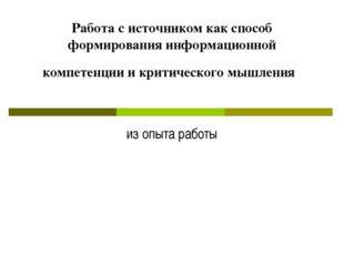 Работа с источником как способ формирования информационной компетенции и крит