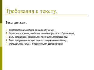 Требования к тексту. Текст должен : Соответствовать целям и задачам обучения;