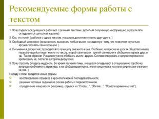 Рекомендуемые формы работы с текстом 1. Хочу поделиться (учащиеся работают с