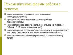 Рекомендуемые формы работы с текстом - восстановление отрывков в хронологичес